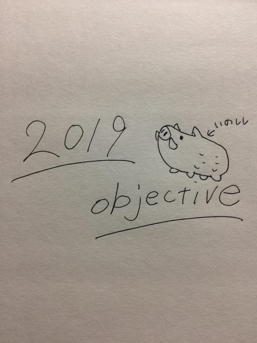 2019年の干支